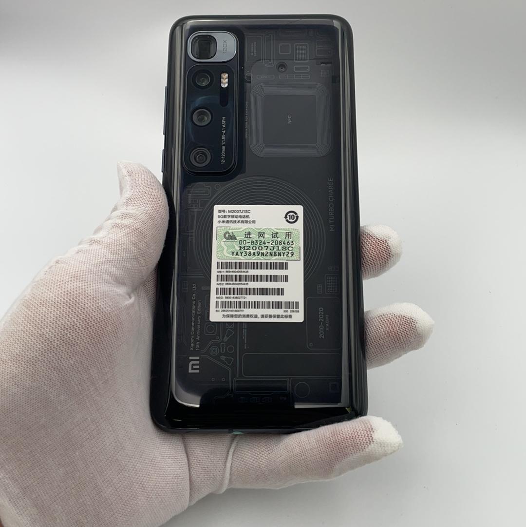 小米【小米10 至尊 5G】5G全网通 透明版 8G/256G 国行 8成新
