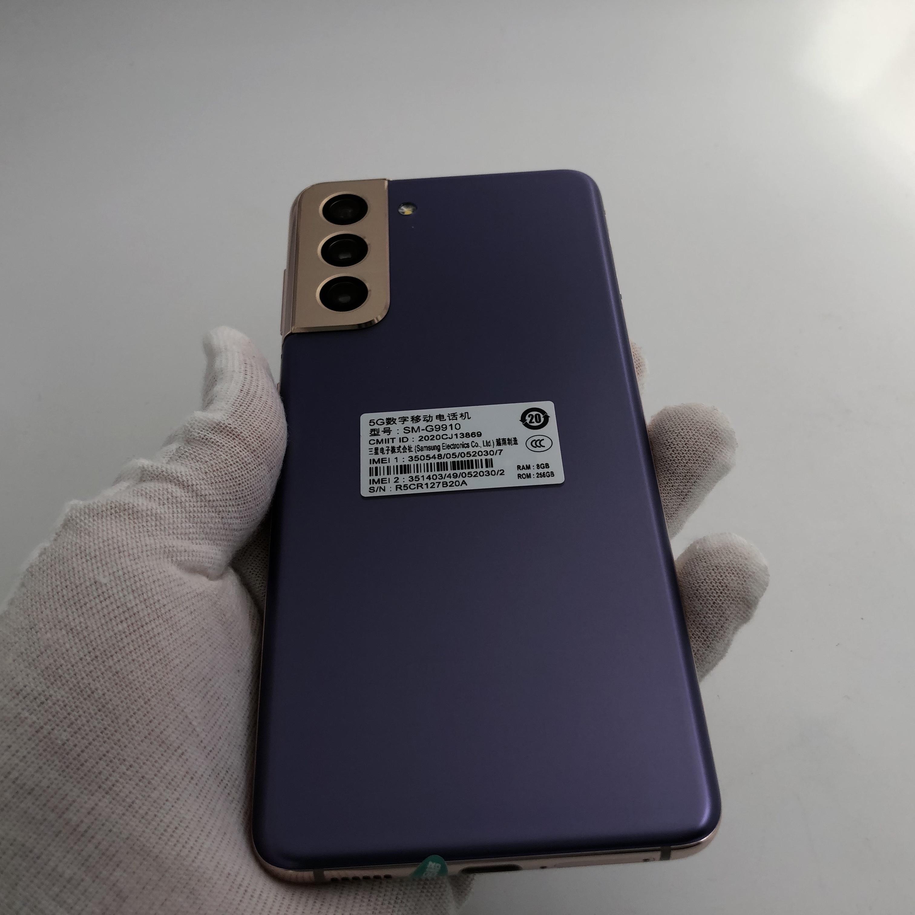 三星【Galaxy S21】5G全网通 梵梦紫 8G/256G 国行 99新